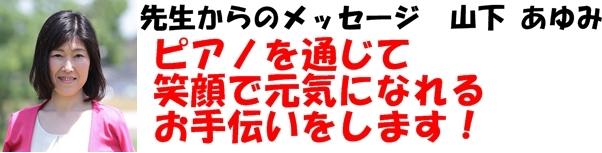 山下あゆみ先生