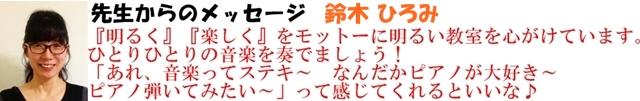 鈴木 ひろみ先生