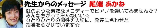 尾端先生メッセージ(小)